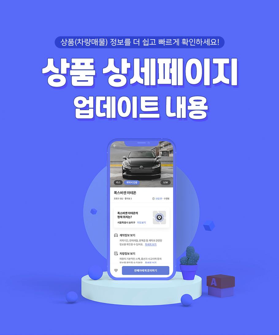 상품(차량매물) 정보를 더 쉽고 빠르게 확인하세요!